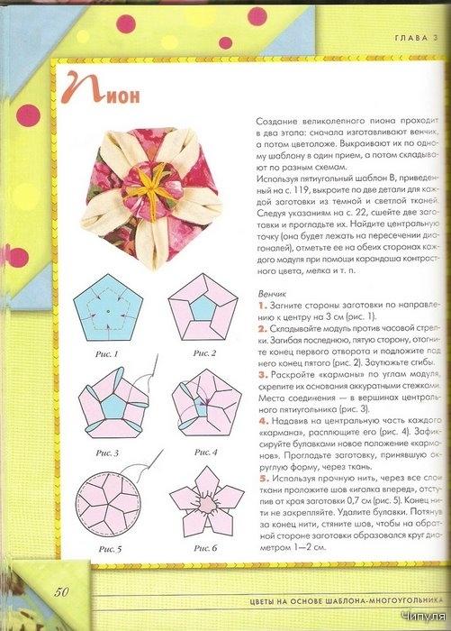 Оригами схемы из ткани