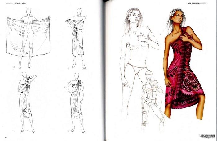 Дизайн Одежды Книга