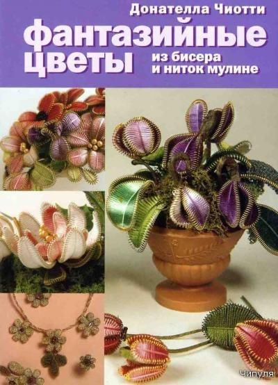 В книге даны пошаговые инструкции по изготовлению цветов и украшений при помощи пружинок и нитей мулине.