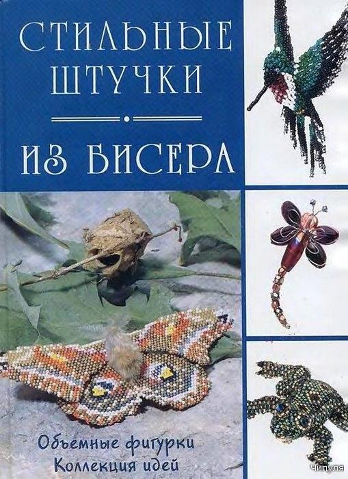 В этой книге для любителей рукоделия представлены фигурки животных и насекомых из бисера и полимерной глины.