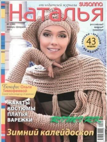 Наталья 01_2011