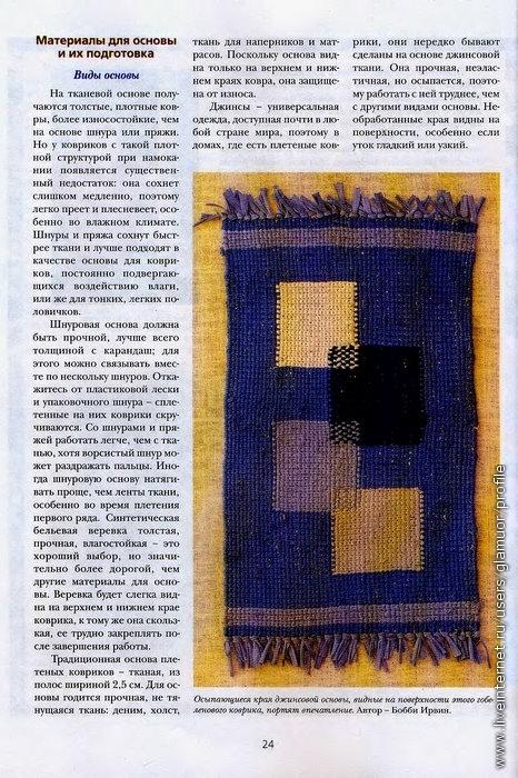 В данной книге представлены в понятной иллюстрационной форме пошаговые инструкции плетения ковриков, а так же схемы...