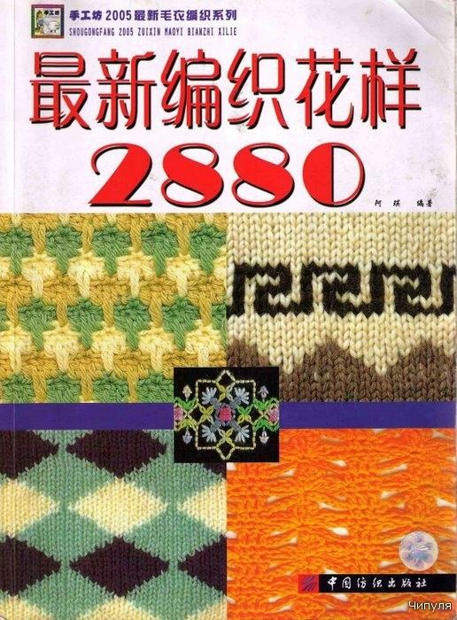 Книга: 2880 узоров для