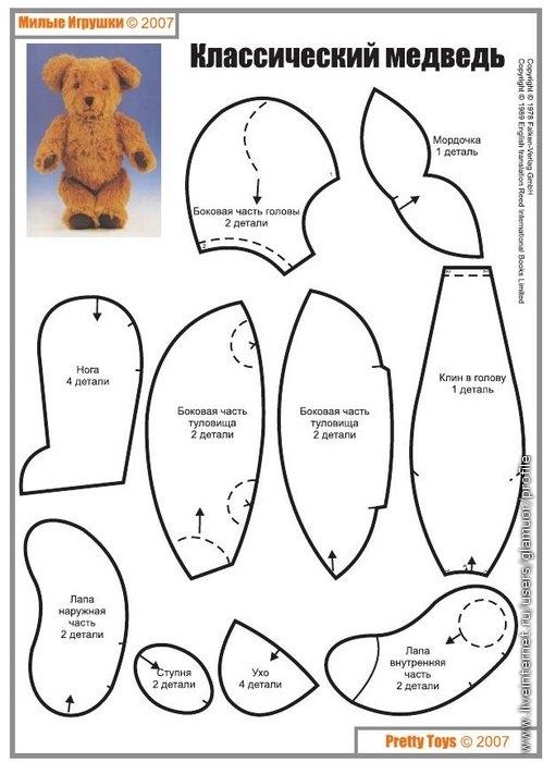Pretty Toys 4 (выкройки игрушек). Обсуждение на LiveInternet - Российский Сервис Онлайн-Дневников