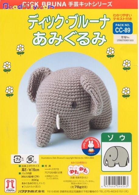 10. голос). вязание крючком.  Войдите. зарегистрируйтесь. слоненок.  1. Маленький вязаный слоненок.