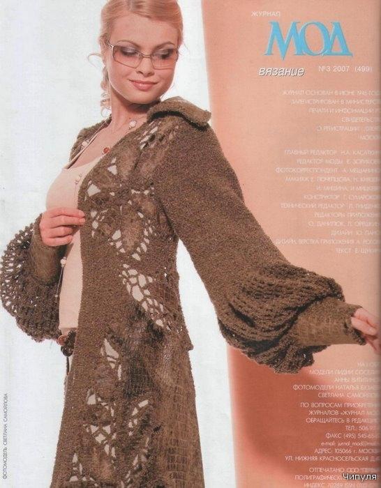 Журнал мод вязание крючком 590 посмотреть 2018