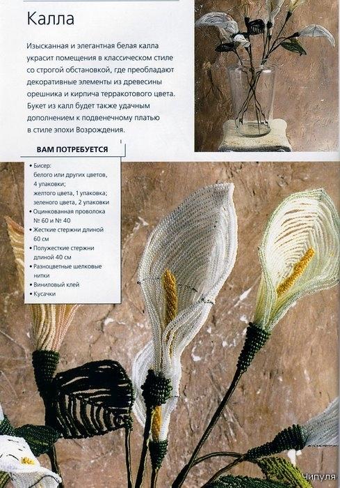 Книга: Фантазии из бисера.  Цветы, бонсай.  Праздничные композиции.