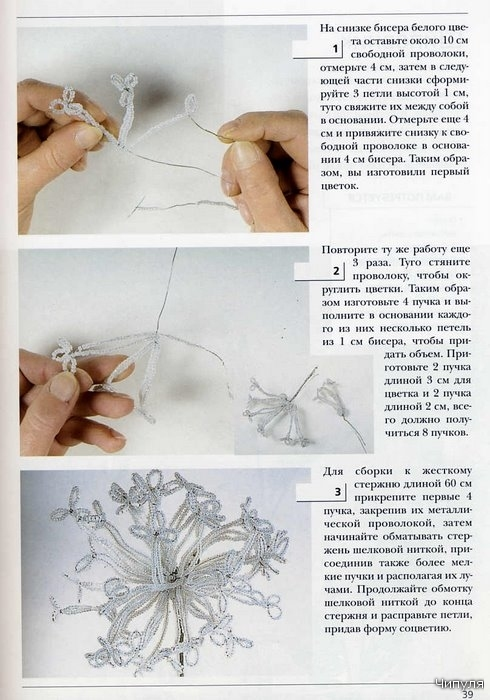 Бисероплетение схемы хризантемы - Делаем фенечки своими руками.