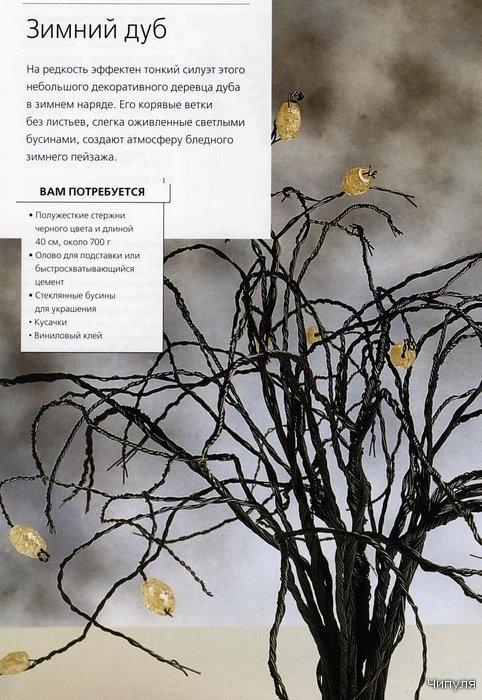 Бисер - плакучая ива и зимний дуб.