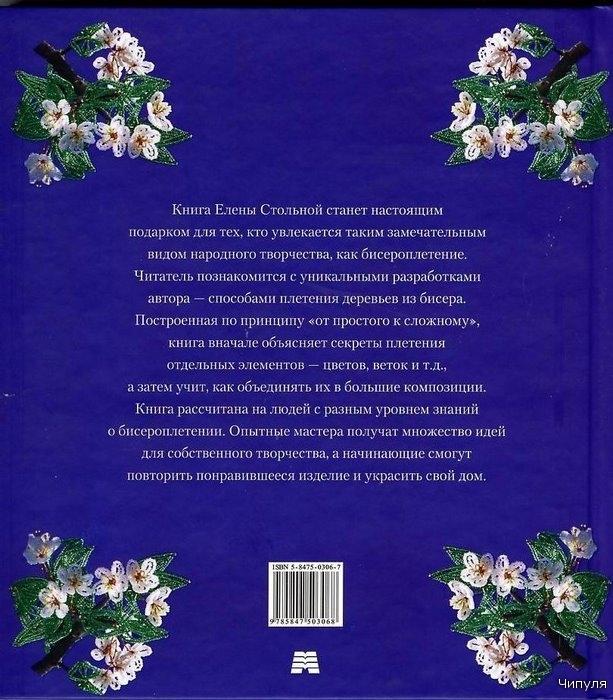 бисер Стольная Цветы и деревья 28614.