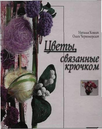 Цветы, вязанные крючком