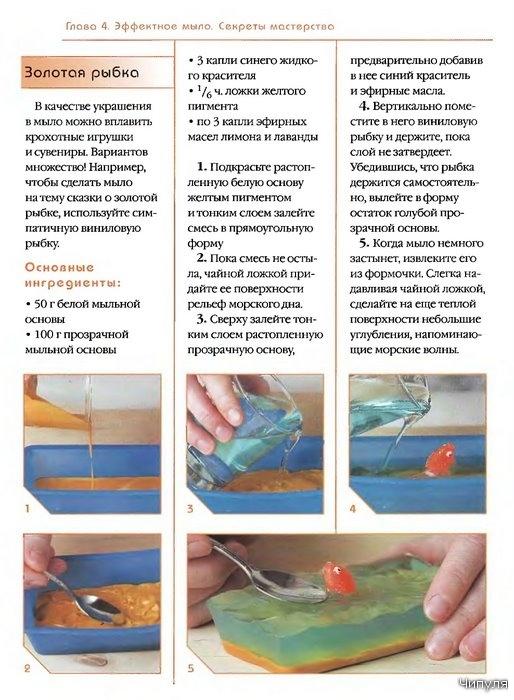 В.корнилова мыло своими руками 151 идея