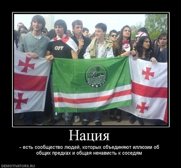 """...направлен на  """"выселение кавказцев """""""