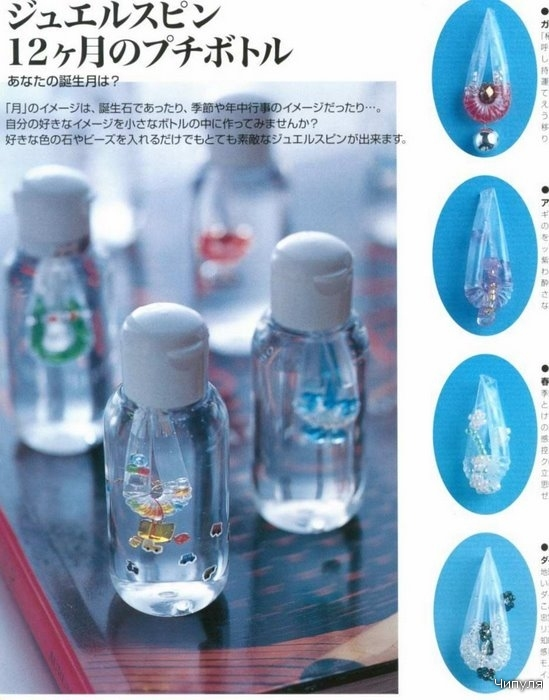 Из пластиковых бутылок размещено с