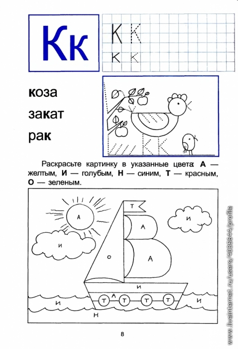 Буквой логопед знакомство и с