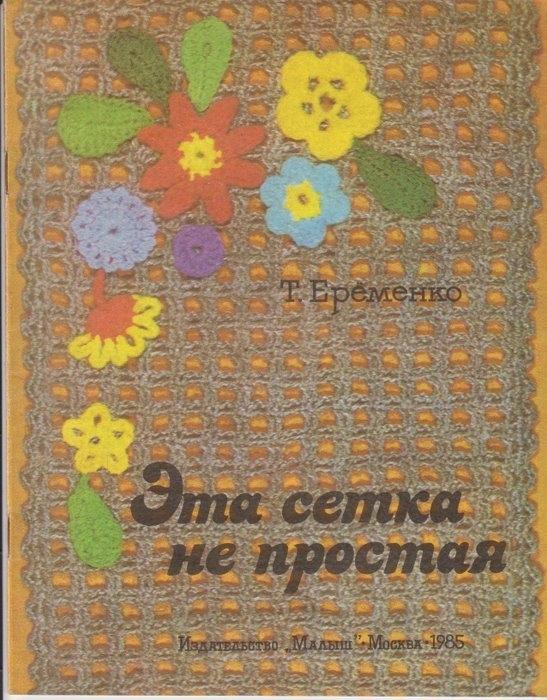 Еременко т.и рукоделие