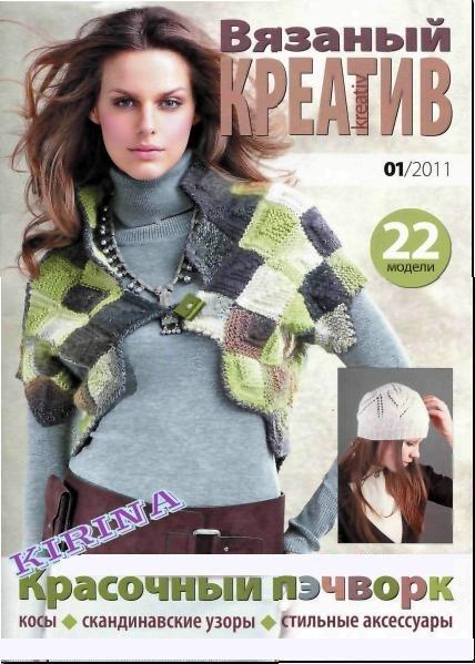 Вязанный креатив_01_2011