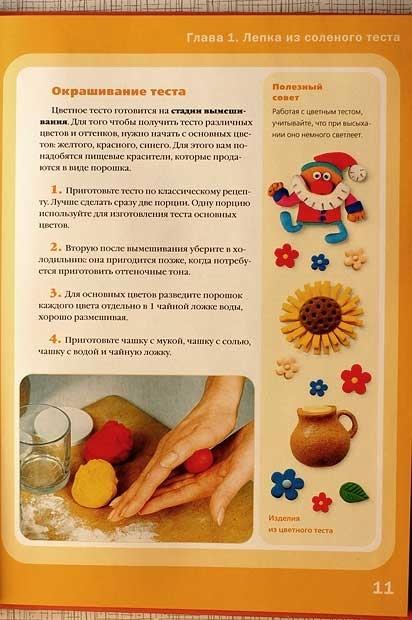 Соленое тесто в домашних условиях
