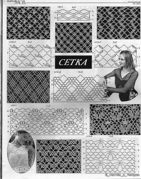 Схемы сеток для вязания крючком 727