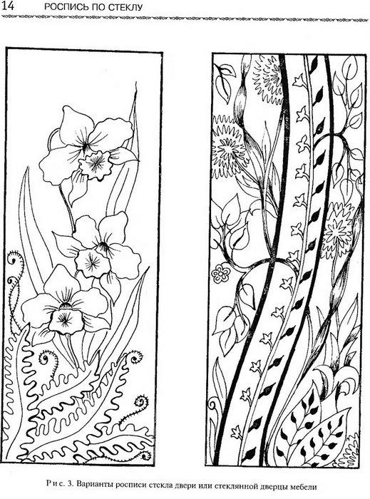 Конспекты по витражной росписи