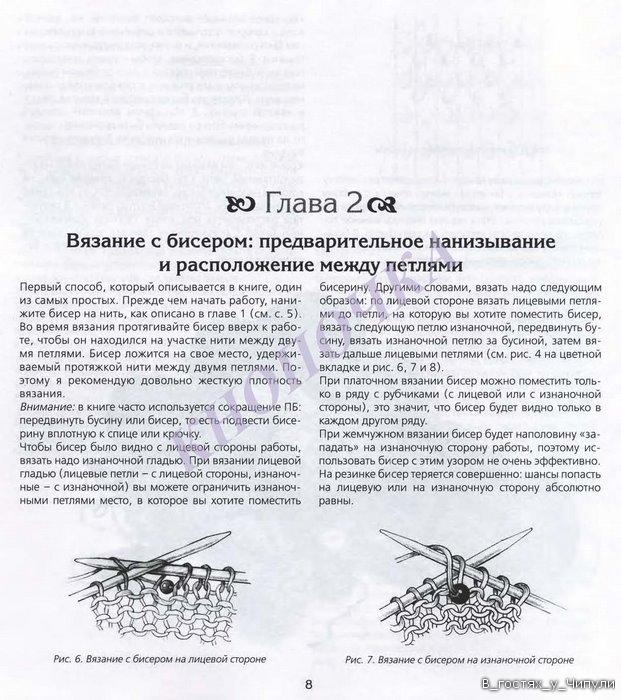 Книга: Вязание с бисером спицами и крючком.  Уникальные техники.
