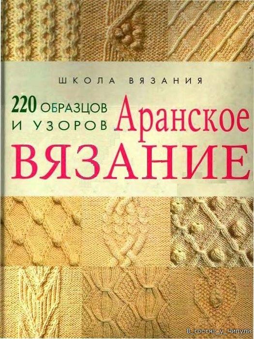 Книга: Аранское вязание.  220 образцов и узоров.  Прочитать целиком.