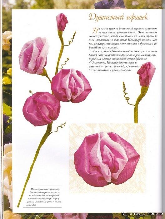 Создание цветов из лент.  Цветы из книги Хелен Гибб Душистый горошек и пион.