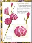 Цветы из атласных лент (схемы ниже) часто используются в эстетических.