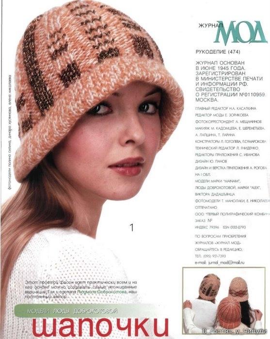 Журнал МОД 474 Шапки, 1000 + 4 идеи.