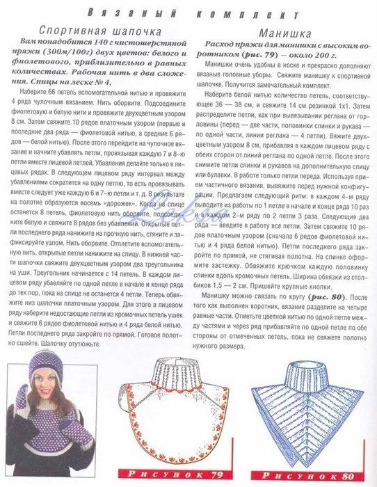 Варианты вязания манишки-шарфа. ссылка.  Вязание детям/Шапки, шляпки.
