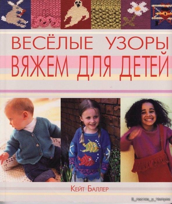 Книга: Веселые узоры. Вяжем для детей. Кейт Баллер.