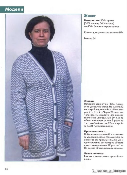Книга: Тунисское вязание. Техника, узоры, модели. Т.П. Абизяева. 2832403_aa_0049