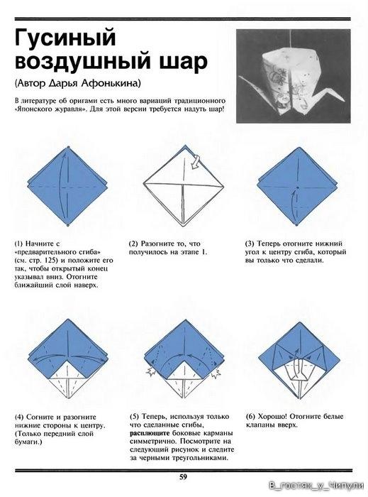 Как сделать гуся из бумаги