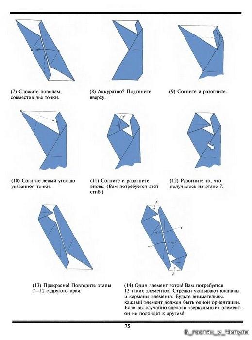 Как делать ракету из бумаги в картинах.