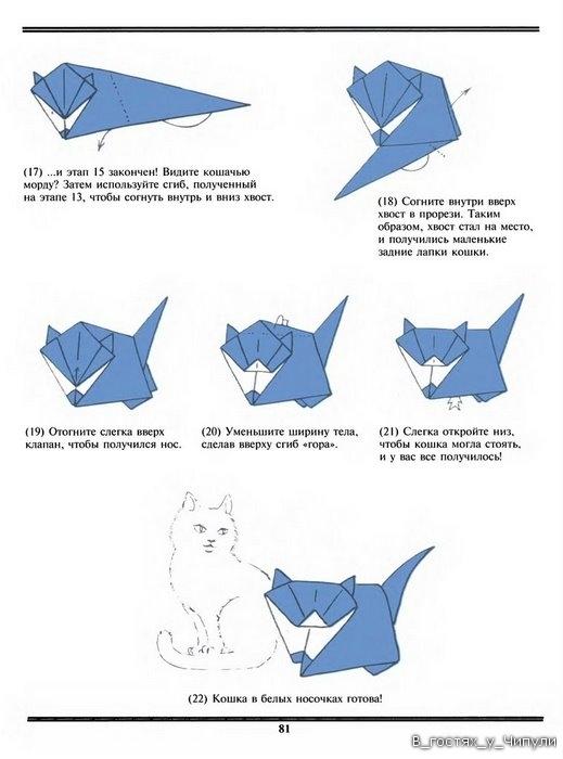 Как из бумаги сделать кошечку