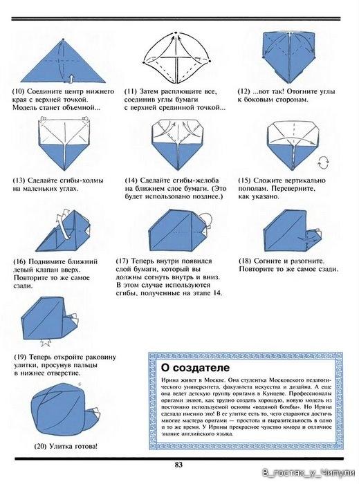 Как сделать бомбочку из бумаги и воды