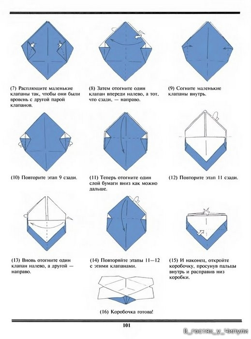 Коробка из бумаги своими руками оригами
