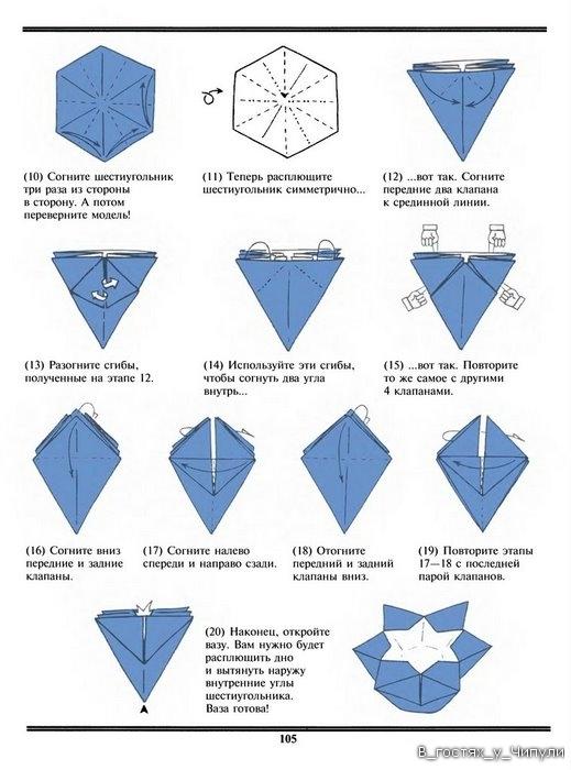 Оригами как сделать вазочку