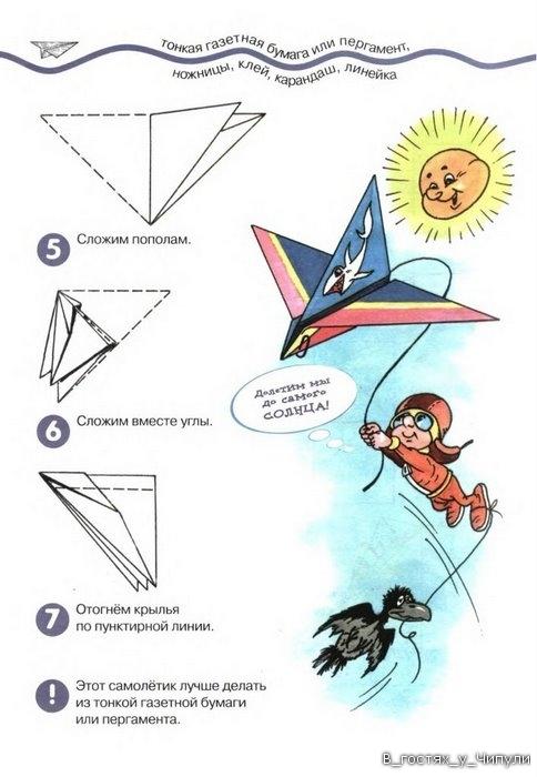 Самолетики из бумаги.