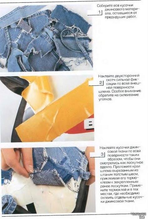 ...идея для оживления старого мотошлема, позволяющая к тому же использовать все обрезки ткани, оставшиеся от джинсов.