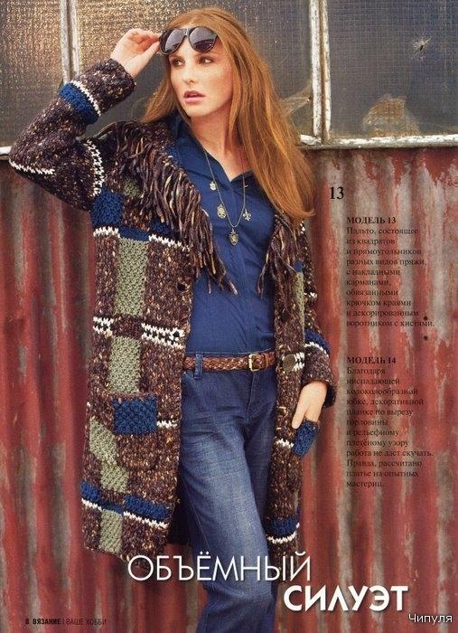 Журнал: Вязание ваше хобби №2 2011