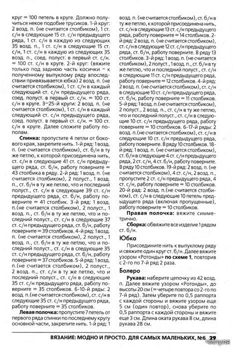Журнал: Вязание модно и просто №1 2011. Для юных леди и джентльменов