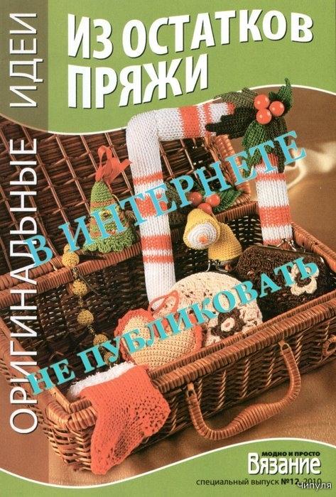 Knitting Journal App : Present for christmas crochet ornament tree