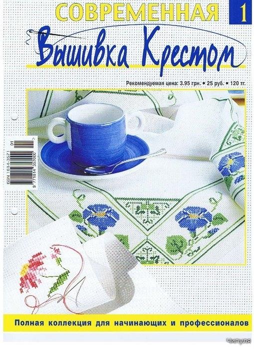 Смотреть журнал вышивка схемы онлайн