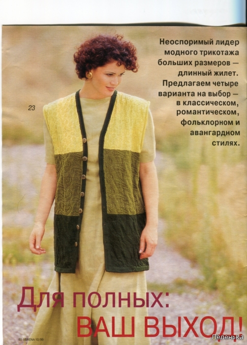 Безрукавки для полных женщин вязание спицами 18