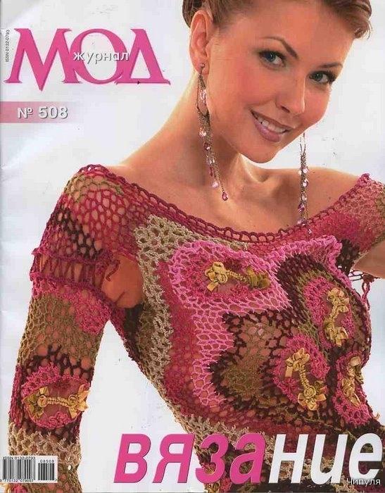 fashion craft for women: lace crochet magazine,