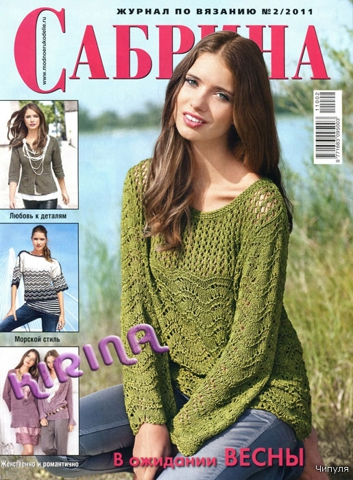 fashion magazine for women, free knitting patterns