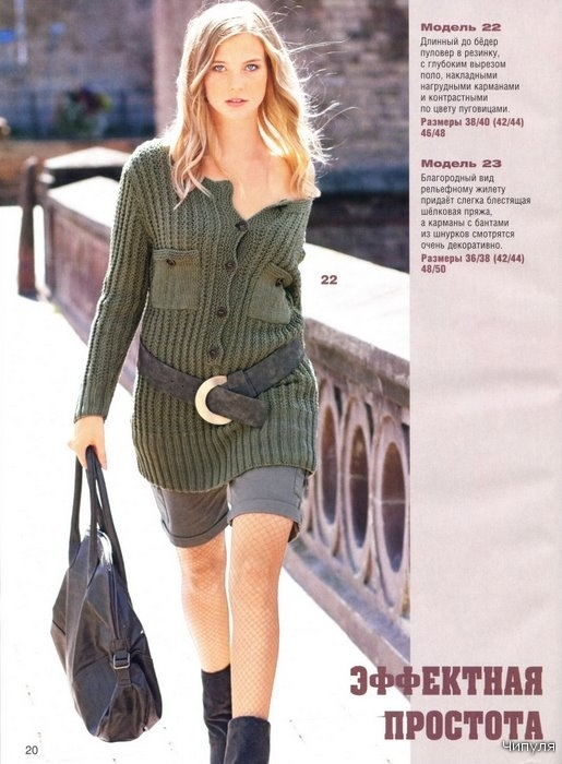 Knitting Magazines Free Patterns : fashion magazine for women, free knitting patterns make ...
