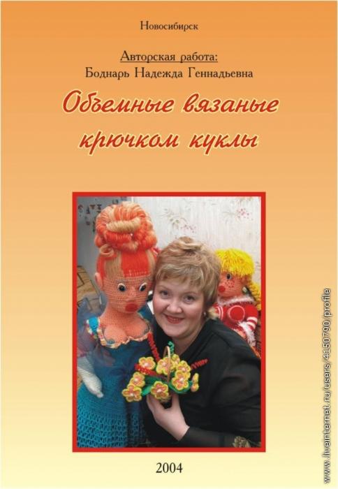 книга - объёмные вязаные крючком куклы