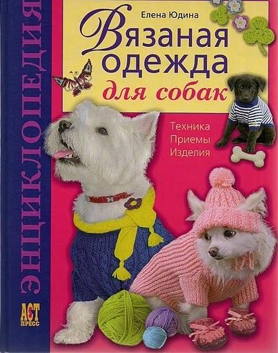 Книга вязанье для собак